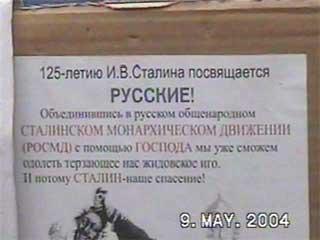 Сталинизм 3